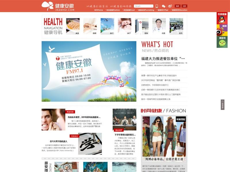 健康安徽门户网站