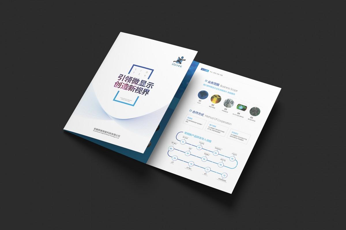 熙泰科技三折页设计与印刷