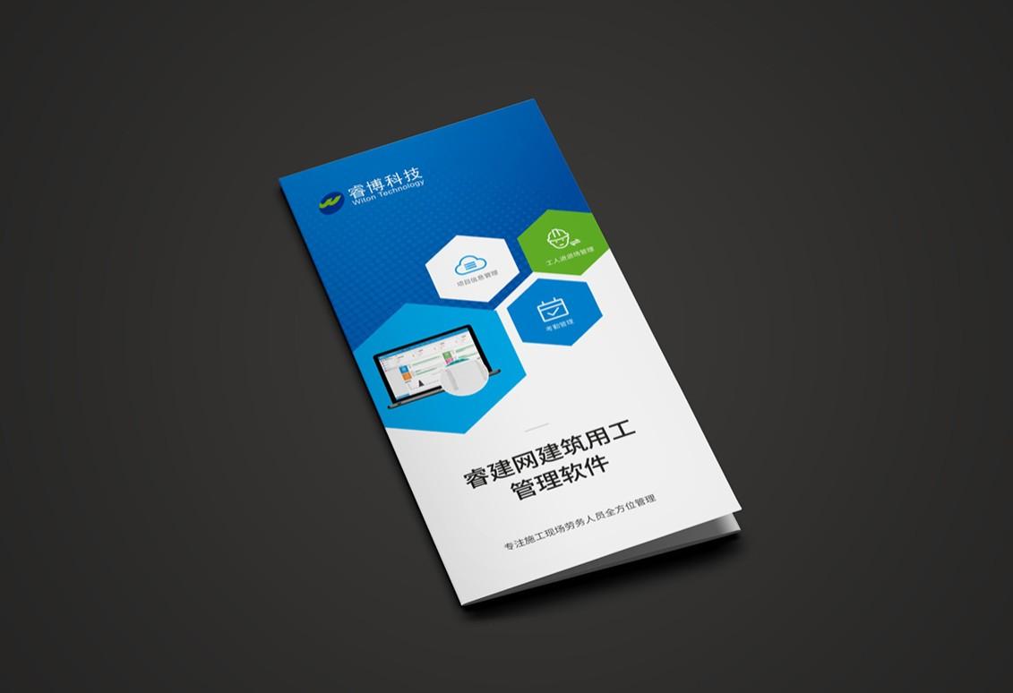 瑞博科技三折页设计