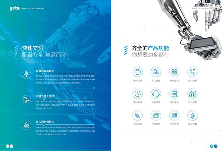 科大讯飞画册设计
