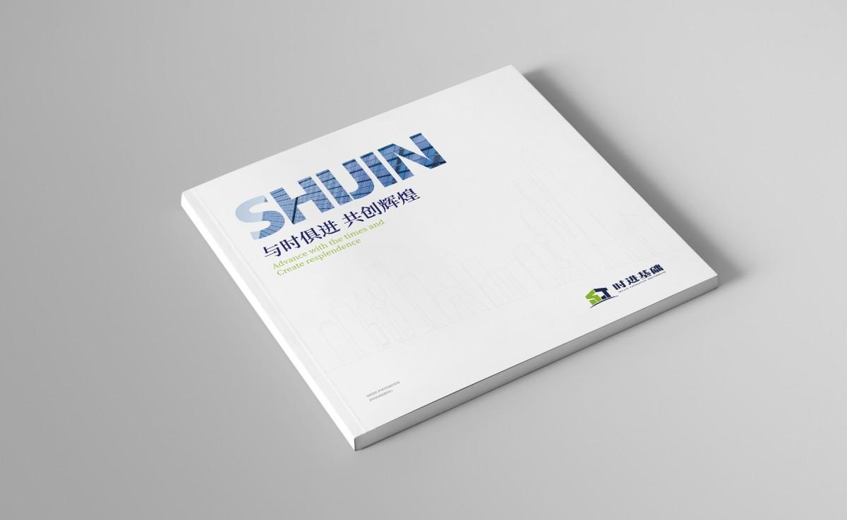 时进基础画册设计