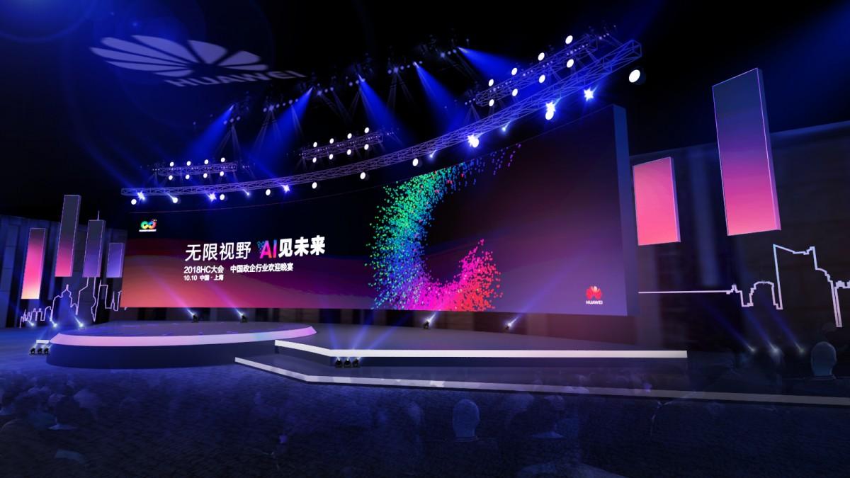 无限视野  AI见未来  2019HC大会 中国政企业欢迎晚宴