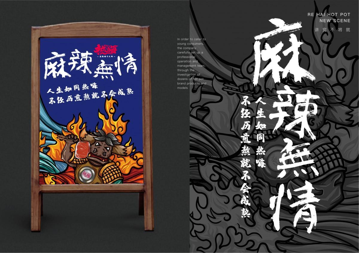 热嗨麻辣嫩牛火锅品牌设计