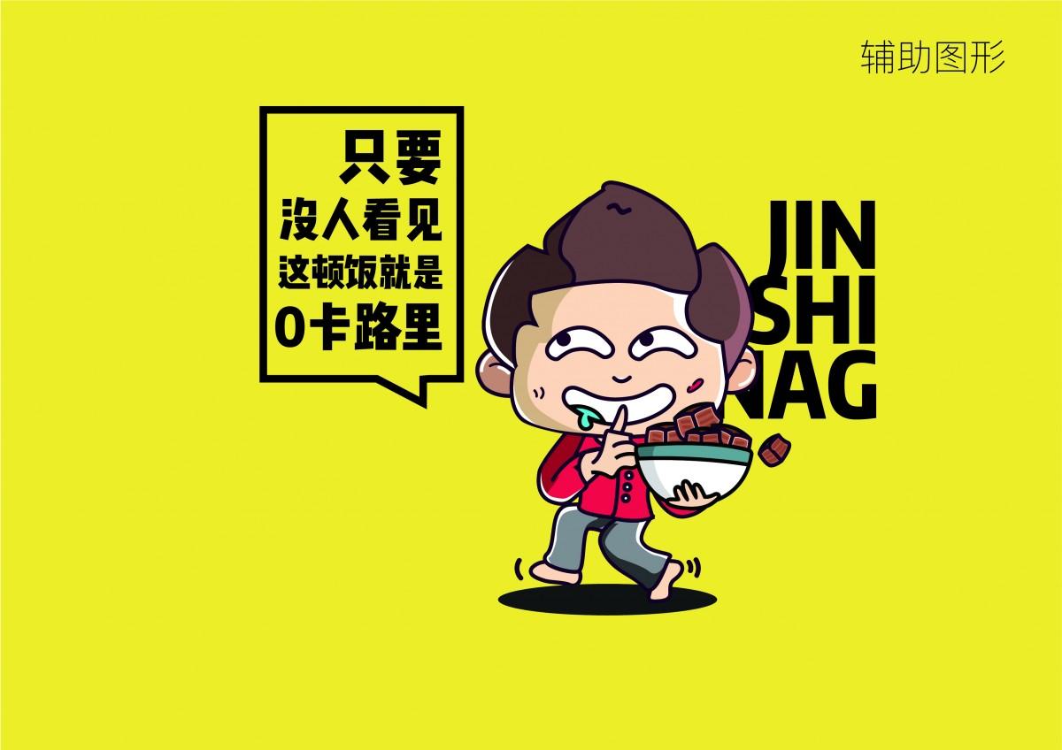 津食郎连锁快餐品牌