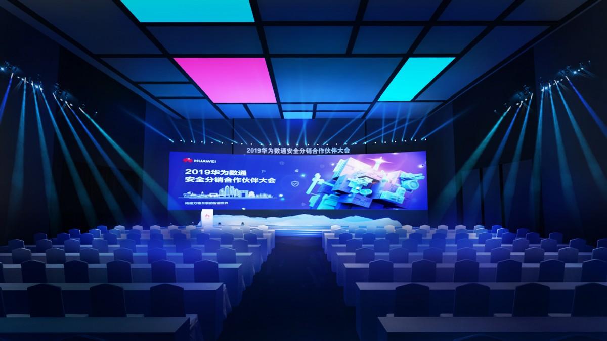 2019华为数通  安全分销合作伙伴大会